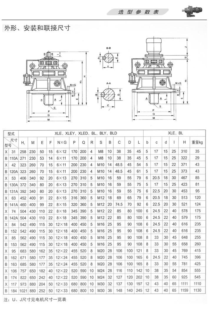 X、B摆线针轮减速机双级立式减速机外形安装尺寸